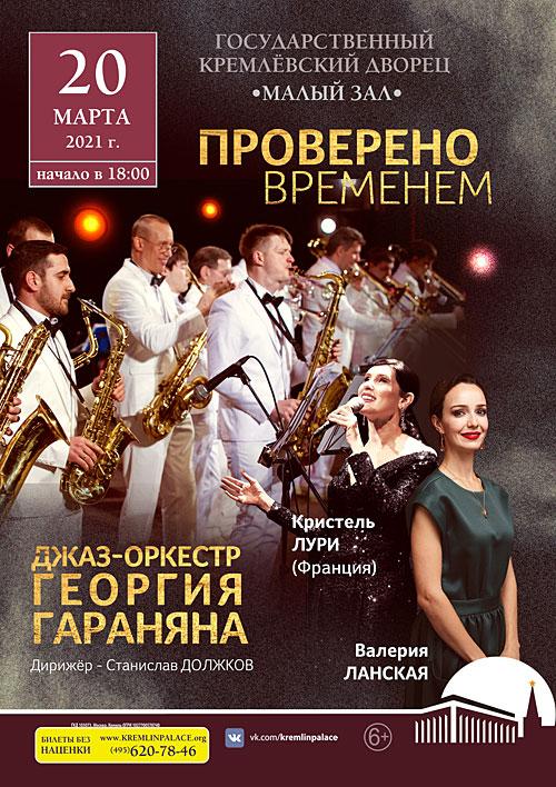 concert-big-band-georgy-garanian-christelle-loury-valeria-lanskaya-kremlin-palace-moscou-20mars201-russie.jpg